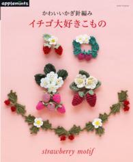 イチゴ大好きこもの - かわいいかぎ針編み Asahi original