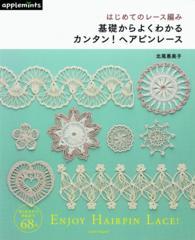 基礎からよくわかるカンタン!ヘアピンレ-ス - はじめてのレ-ス編み Asahi original