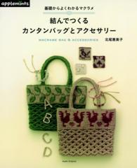 結んでつくるカンタンバッグとアクセサリ- - 基礎からよくわかるマクラメ Asahi original