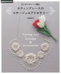 はじめてのレ-ス編みタティングレ-スのコサ-ジュ&アクセサリ- Asahi original
