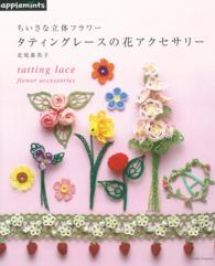 ちいさな立体フラワ-タティングレ-スの花アクセサリ- Asahi original