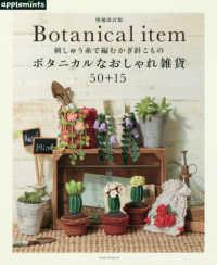 刺しゅう糸で編むかぎ針こものボタニカルなおしゃれ雑貨50+15 Asahi Original (増補改訂版)