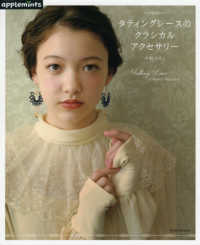 タティングレ-スのクラシカルアクセサリ- Asahi Original