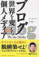 ブログ 世界を変えるメディア
