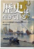 歴史は生きている 東アジアの近現代がわかる10のテーマ