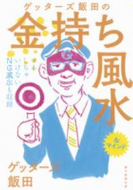 ゲッタ-ズ飯田の金持ち風水 - &マインド