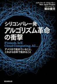 シリコンバレ-発アルゴリズム革命の衝撃 - Fintech,IoT,Cloud Computi