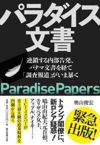 パラダイス文書 - 連鎖する内部告発、パナマ文書を経て「調査報道」がい