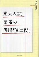 東大入試 至高の国語「第二問」