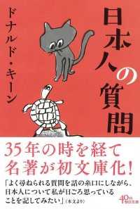 日本人の質問 朝日文庫