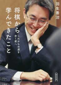将棋から学んできたこと - これからの道を歩く君へ 朝日文庫