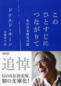 このひとすじにつながりて - 私の日本研究の道 朝日文庫