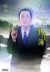 杉下右京の事件簿 朝日文庫