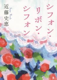 シフォン・リボン・シフォン 朝日文庫