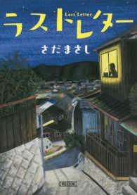 ラストレタ- 朝日文庫