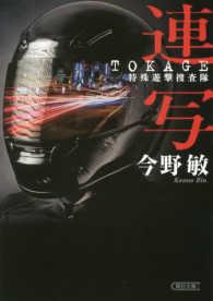 連写 - TOKAGE特殊遊撃捜査隊 朝日文庫