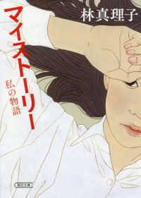 マイスト-リ- - 私の物語 朝日文庫
