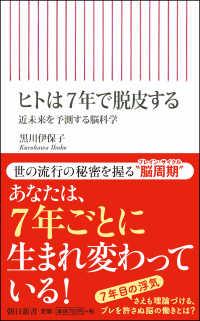 ヒトは7年で脱皮する - 近未来を予測する脳科学 朝日新書