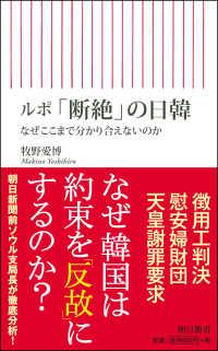 ルポ「断絶」の日韓 - なぜここまで分かり合えないのか 朝日新書