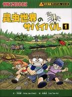 昆虫世界のサバイバル <1>  かがくるBOOK 科学漫画サバイバルシリ-ズ