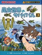 昆虫世界のサバイバル <3>  かがくるBOOK 科学漫画サバイバルシリ-ズ
