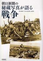 朝日新聞の秘蔵写真が語る戦争