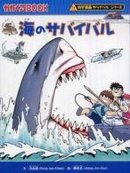 海のサバイバル かがくるBOOK 科学漫画サバイバルシリ-ズ