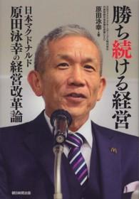 勝ち続ける経営 - 日本マクドナルド原田泳幸の経営改革論