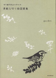 切り絵作家gardenの素敵な切り絵図案集