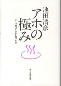 http://bookweb.kinokuniya.co.jp/imgdata/4023311138.jpg