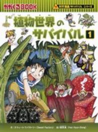 植物世界のサバイバル <1>  - 生き残り作戦 かがくるBOOK 科学漫画サバイバルシリ-ズ