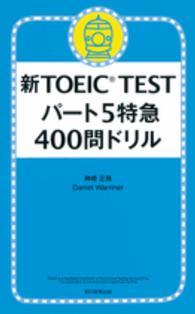 新TOEIC TESTパ-ト5特急400問ドリル