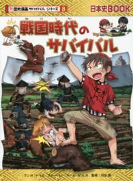 戦国時代のサバイバル - 生き残り作戦 日本史BOOK