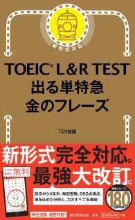 TOEIC L&R TEST出る単特急金のフレ-ズ - 新形式対応