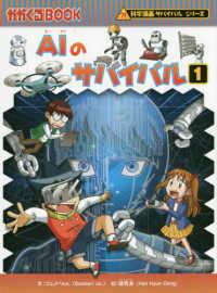 AIのサバイバル <1>  かがくるBOOK 科学漫画サバイバルシリ-ズ 62