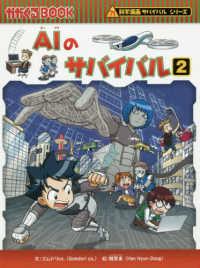 AIのサバイバル <2>  かがくるBOOK 科学漫画サバイバルシリ-ズ 63