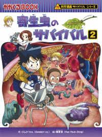 寄生虫のサバイバル <2>  かがくるBOOK 科学漫画サバイバルシリ-ズ 65