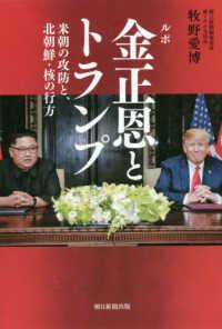 ルポ金正恩とトランプ - 米朝の攻防と、北朝鮮・核の行方