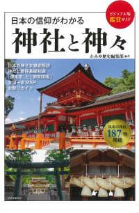 日本の信仰がわかる神社と神々 ビジュアル版鑑賞ガイド