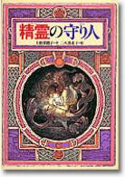 守り人(全10巻完結セット)