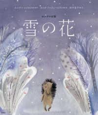雪の花 - ロシアのお話 世界のお話傑作選