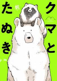 クマとたぬき ピクシブエッセイ