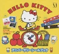 HELLO KITTYアニバ-サリ-シ-ルブック