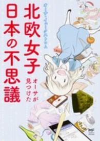 北欧女子オ-サが見つけた日本の不思議 メディアファクトリ-のコミックエッセイ