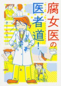 腐女医の医者道! メディアファクトリ-のコミックエッセイ