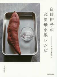白崎裕子の必要最小限レシピ - 料理は身軽に