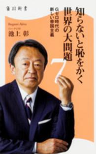 知らないと恥をかく世界の大問題 <7>  角川新書 Gゼロ時代の新しい帝国主義