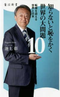 知らないと恥をかく世界の大問題10 - 転機を迎える世界と日本 角川新書