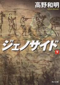 ジェノサイド <下>  角川文庫