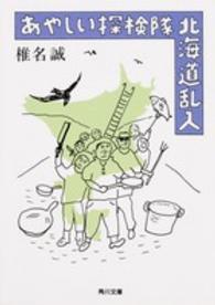 あやしい探検隊北海道乱入 角川文庫